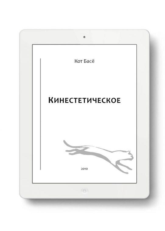 kinestetic