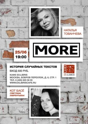 MORE Moscow 2016
