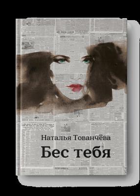 «Бес тебя», Наталья Тованчёва, Светлана Лаврентьева