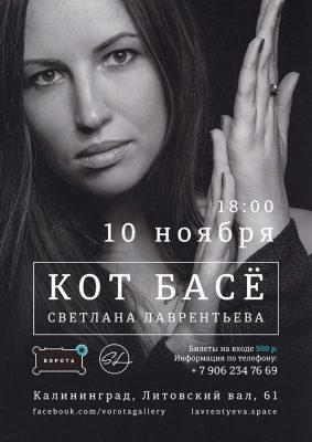 Кот Басё (Светлана Лаврентьева) в Калининграде