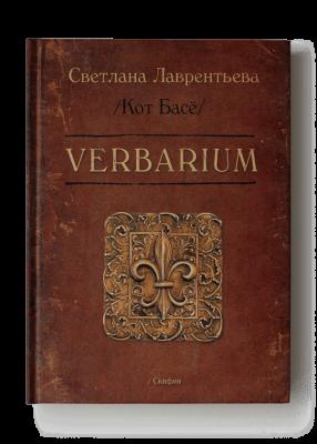 verbarium лаврентьева